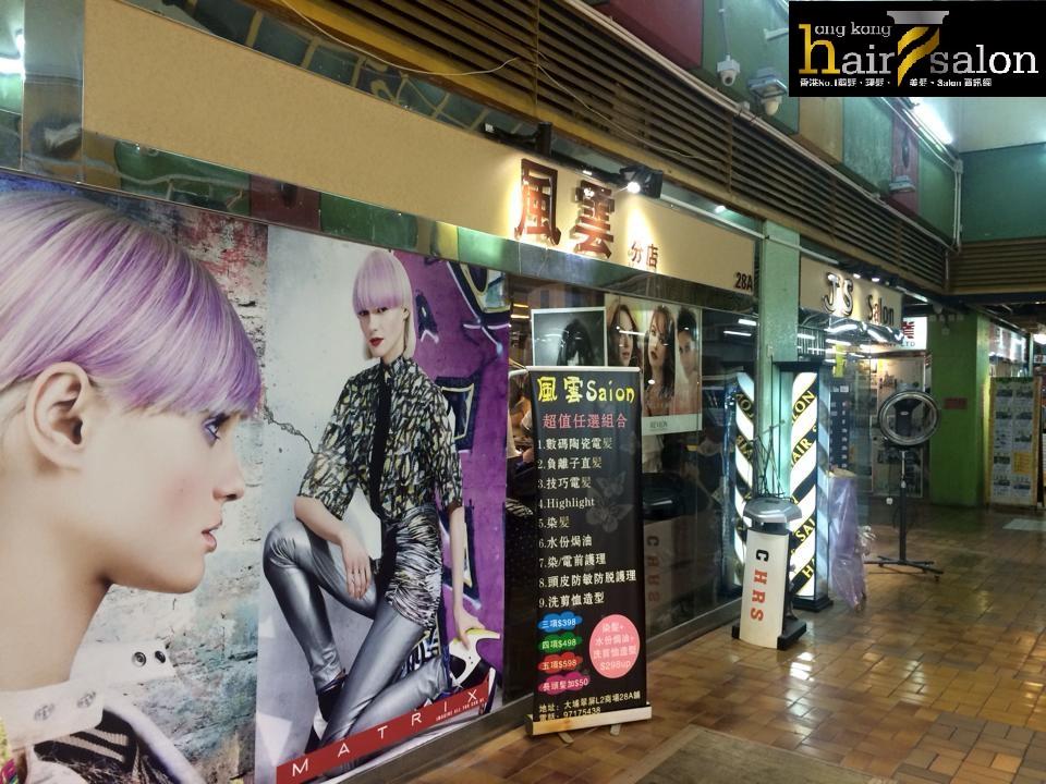 香港髮型屋Salon、髮型師 : 風雲 Hair Salon @青年創業軍