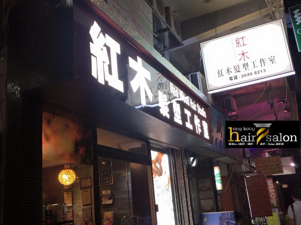 香港髮型屋Salon、髮型師 : 紅木髮型工作室 Red Wood Hair Studio @青年創業軍