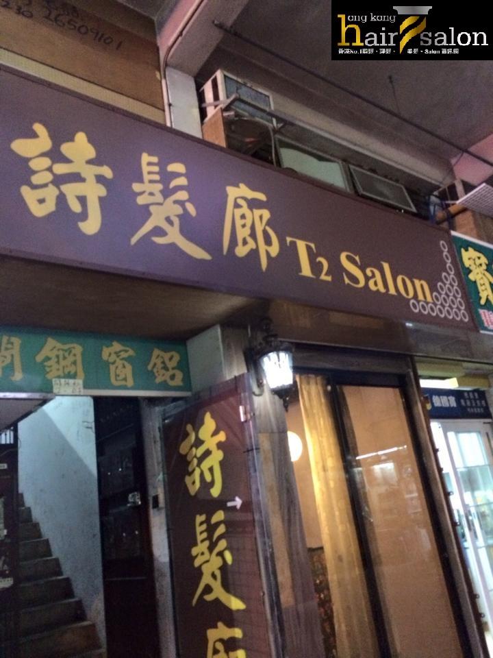 香港髮型屋Salon、髮型師 : 詩髮廊 T2 Salon @青年創業軍