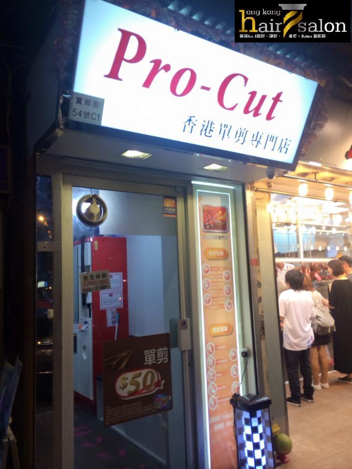 香港髮型屋Salon、髮型師 : Pro Cut Hair Salon (香港單剪專門店 $50) @青年創業軍