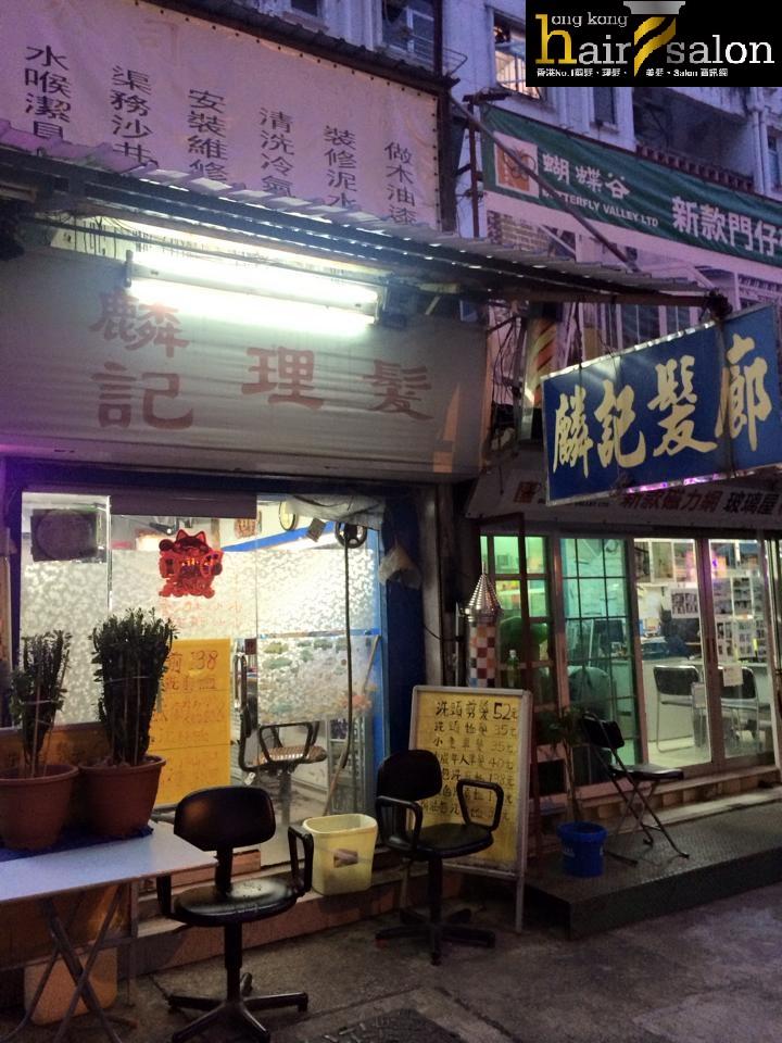 香港髮型屋Salon、髮型師 : 麟記理髮髮廊 @青年創業軍