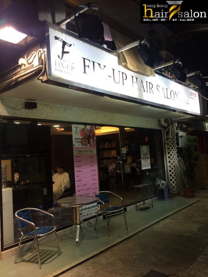香港髮型屋Salon、髮型師 : Fix-Up Hair Salon (深井村) @青年創業軍