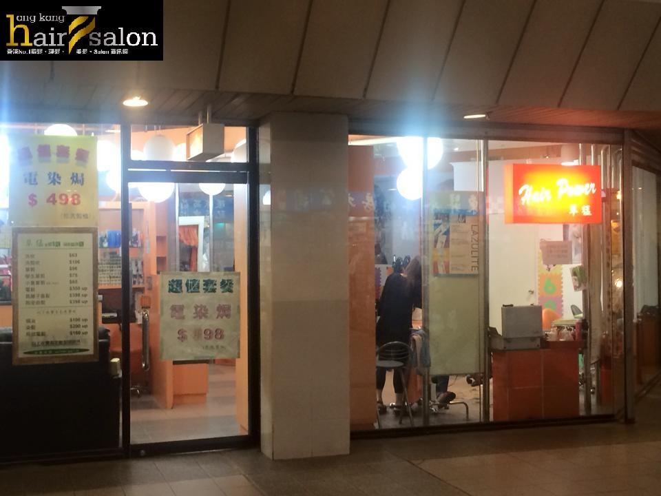 香港髮型屋Salon、髮型師 : Hair Power 名師草猛 @青年創業軍