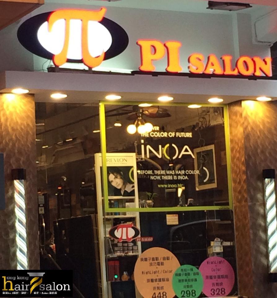 香港髮型屋Salon、髮型師 : Pi Salon @青年創業軍