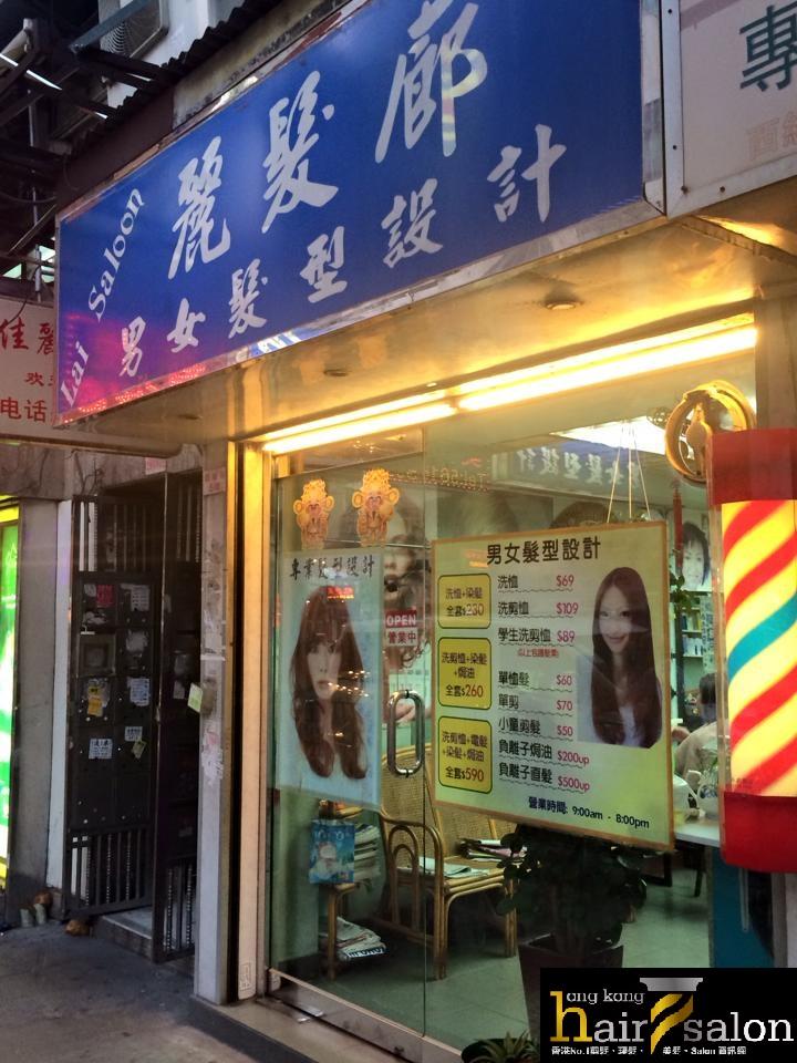 香港髮型屋Salon、髮型師 : Lai Salon 麗髮廊 - 男女髮型設計 @青年創業軍