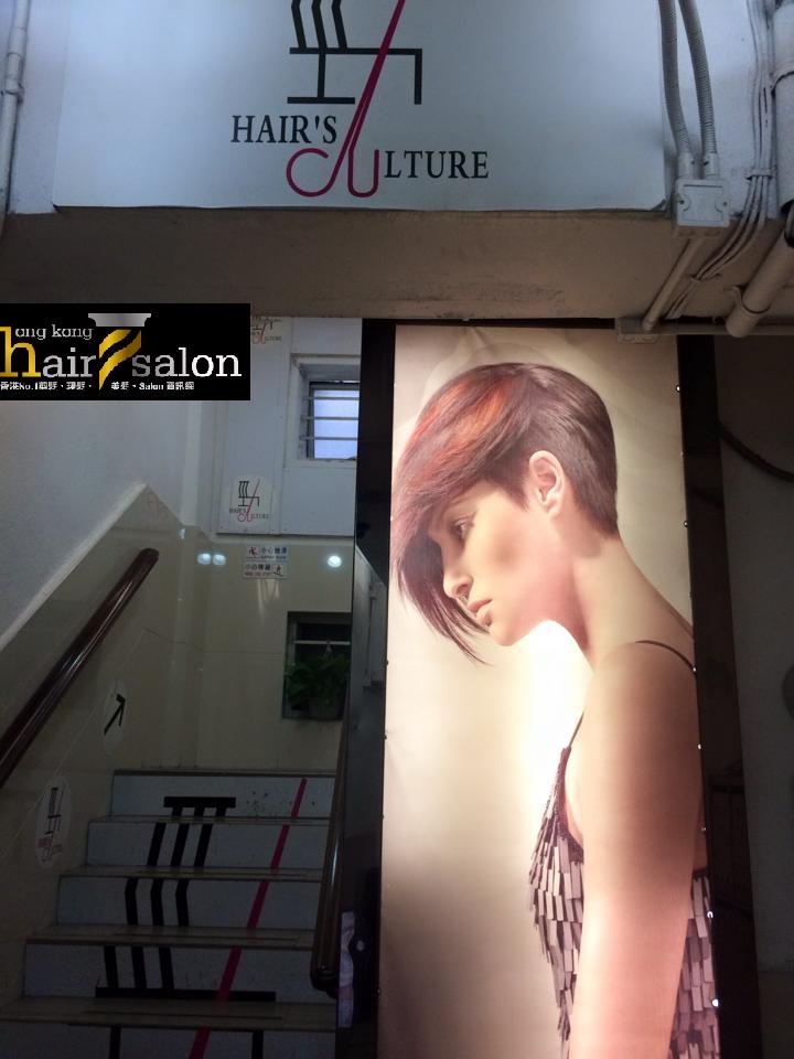香港髮型屋Salon、髮型師 : Hair Culture 勁髮廊 @青年創業軍