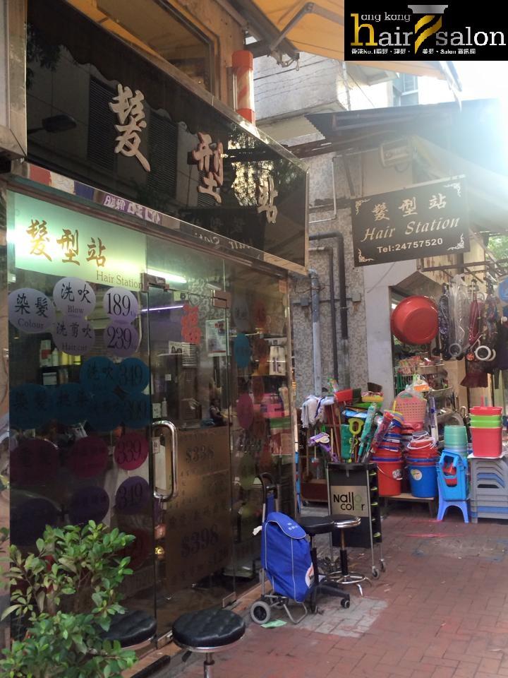 香港髮型屋Salon、髮型師 : 髮型站 Hair Station @青年創業軍