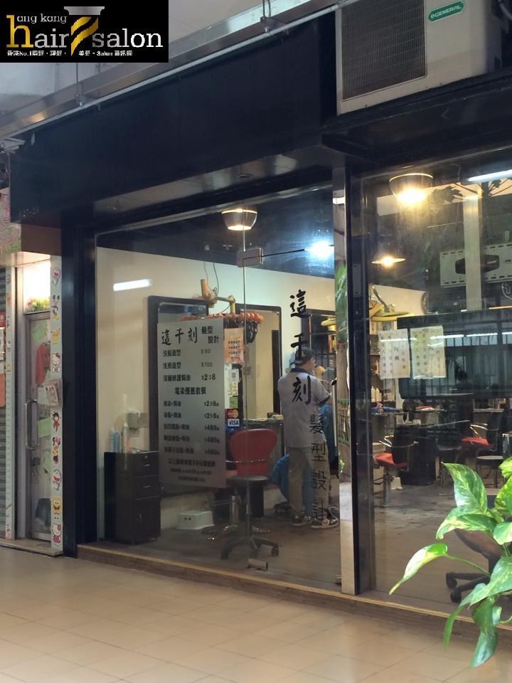 香港髮型屋Salon、髮型師 : 這千刻 髮型設計  @青年創業軍