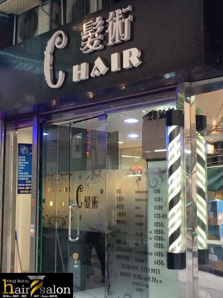 香港髮型屋Salon、髮型師 : C Hair 髮術 @青年創業軍