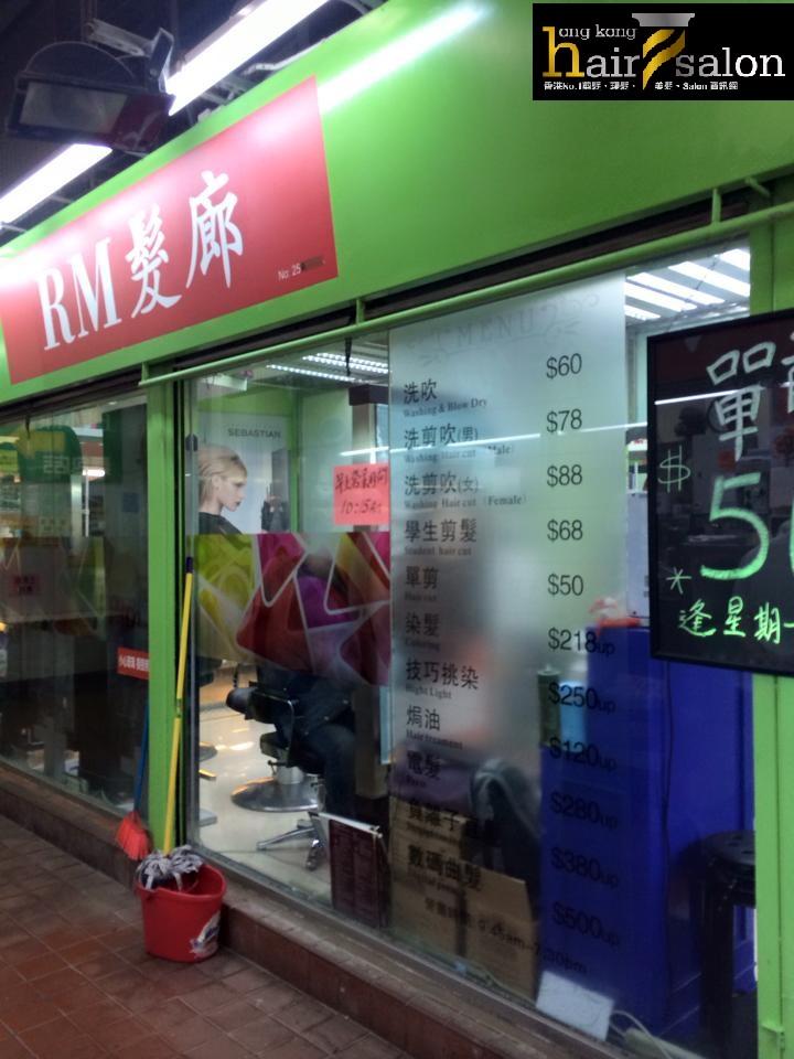 香港髮型屋Salon、髮型師 : RM Hair Salon 髮廊  @青年創業軍