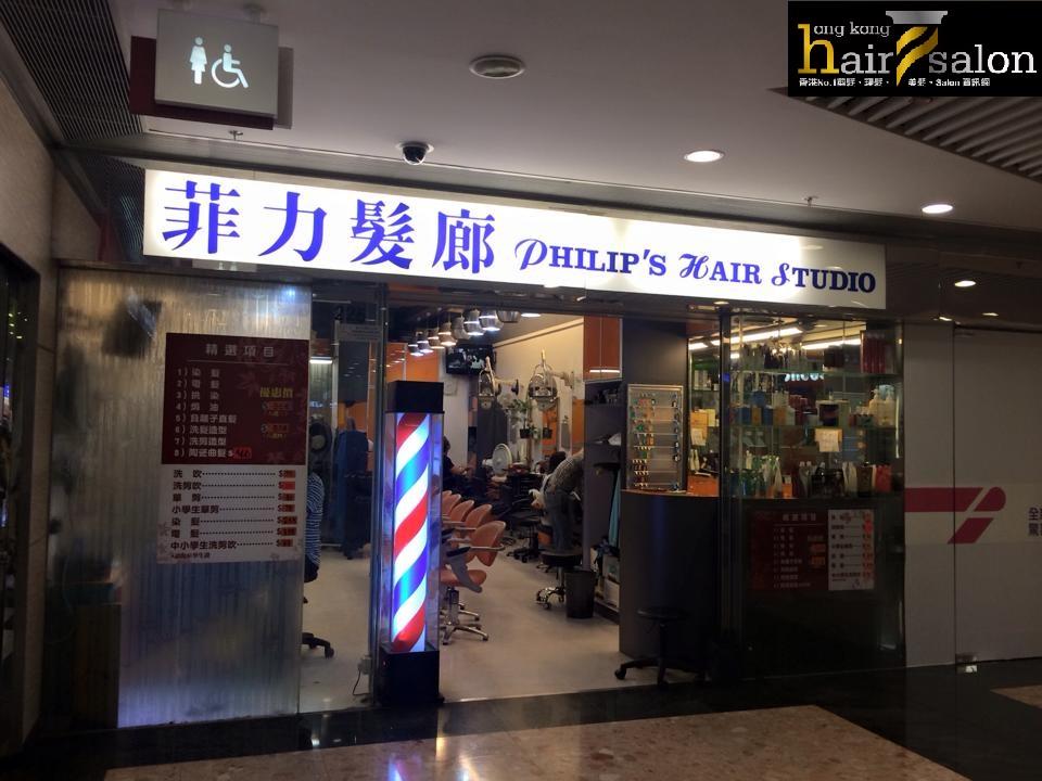 香港髮型屋Salon、髮型師 : 菲力髮廊 Philip's Hair Studio  @青年創業軍