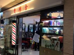 香港髮型屋Salon、髮型師 : 髮絲舍 Hair Salon @青年創業軍
