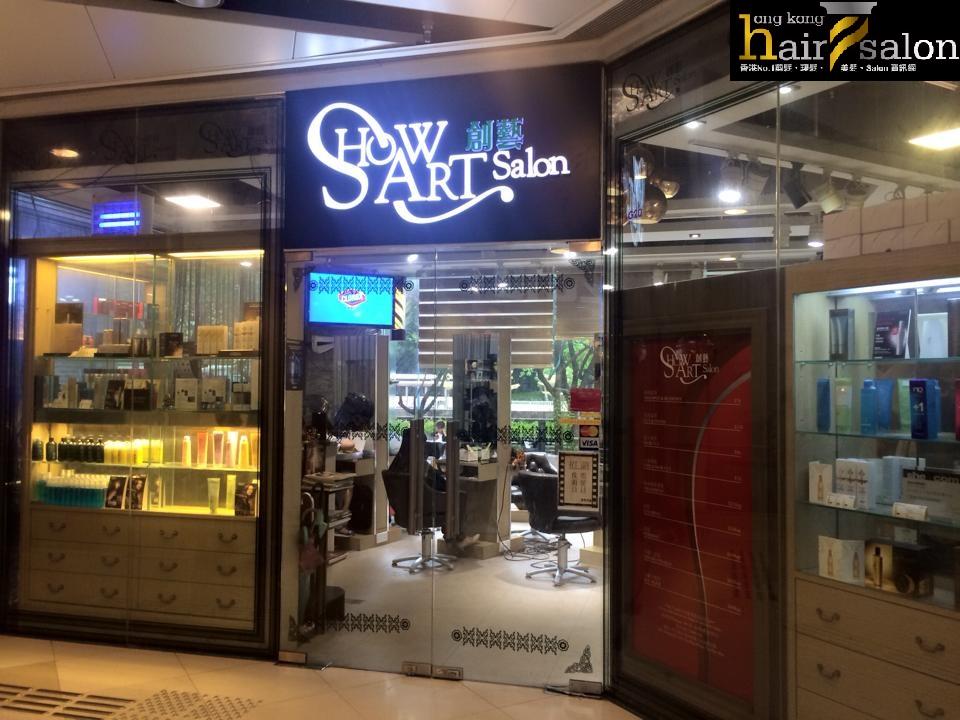 香港髮型屋Salon、髮型師 : 創藝 Show Art Salon (天瑞商場) @青年創業軍