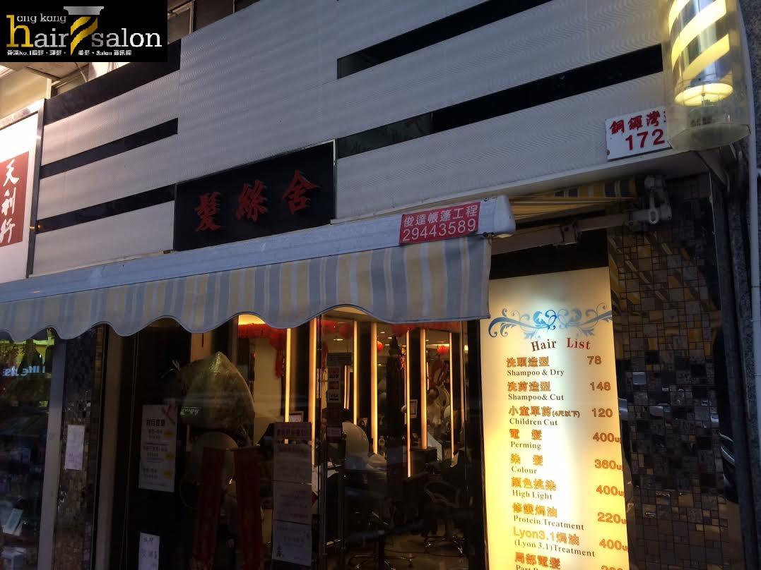 香港髮型屋Salon、髮型師 : 髮絲舍 Hair Salon (天后店) @青年創業軍