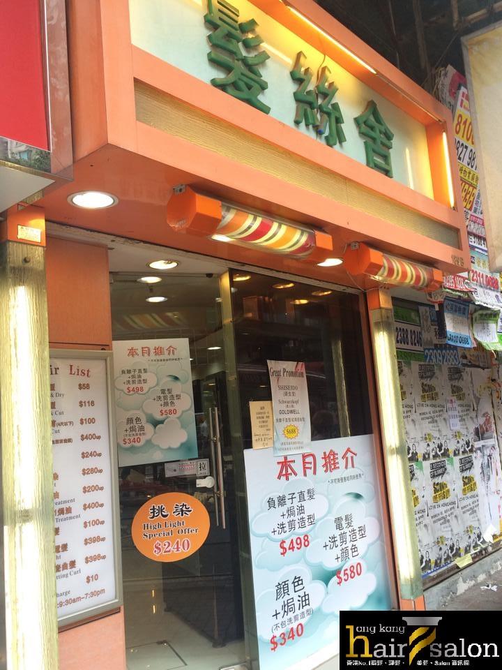 香港髮型屋Salon、髮型師 : 髮絲舍 Hair Salon (灣仔店) @青年創業軍