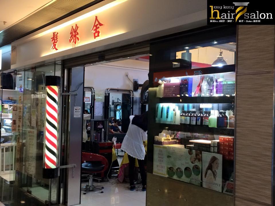 香港髮型屋Salon、髮型師 : 髮絲舍 Hair Salon (天澤商場)  @青年創業軍