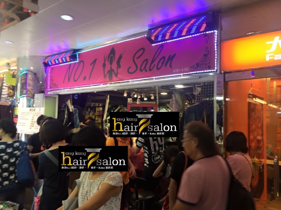 香港髮型屋Salon、髮型師 : No.1 Salon @青年創業軍