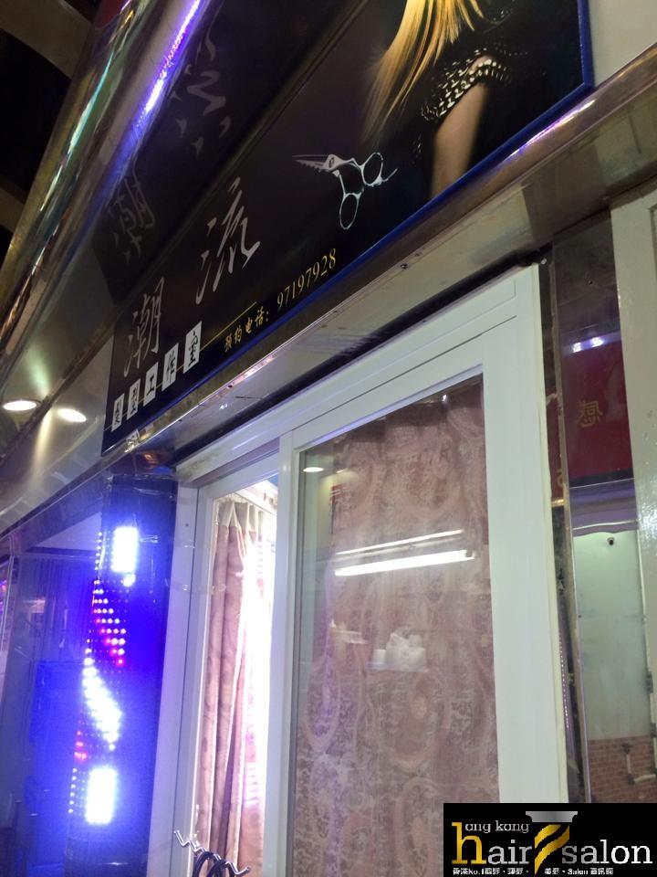 香港髮型屋Salon、髮型師 : 潮流髮型工作室  @青年創業軍
