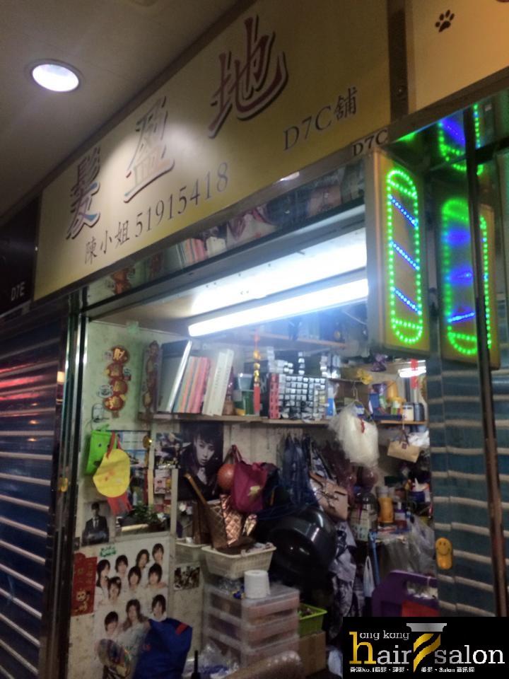 香港髮型屋Salon、髮型師 : 髮盈地 (Hair Salon) @青年創業軍