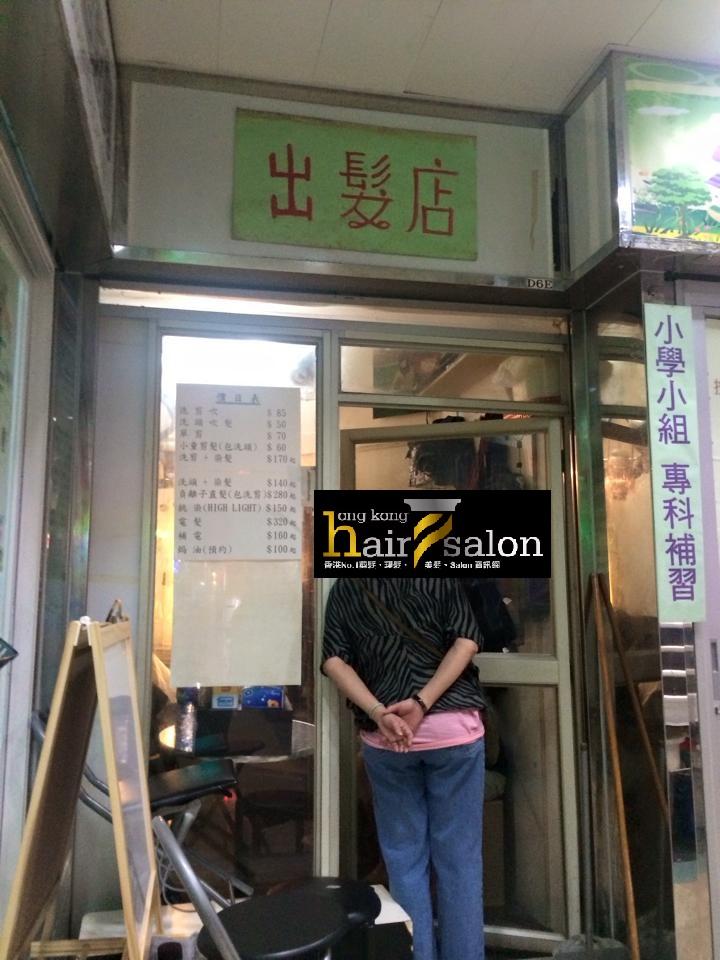 香港髮型屋Salon、髮型師 : 出髮店 (Hair Salon) @青年創業軍