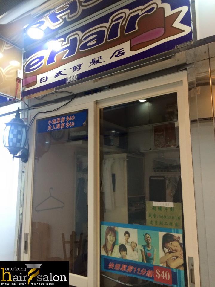 香港髮型屋Salon、髮型師 : eHair Salon 日式剪髮店 @青年創業軍