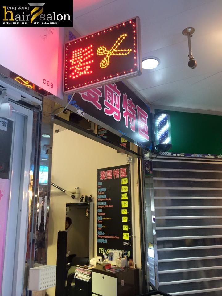 香港髮型屋Salon、髮型師 : 髮剪特區  @青年創業軍