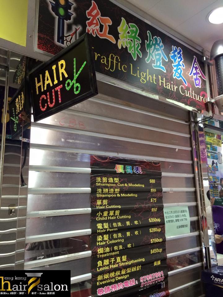 香港髮型屋Salon、髮型師 : 紅綠燈髮舍 Traffic Light Hair Culture Salon @青年創業軍