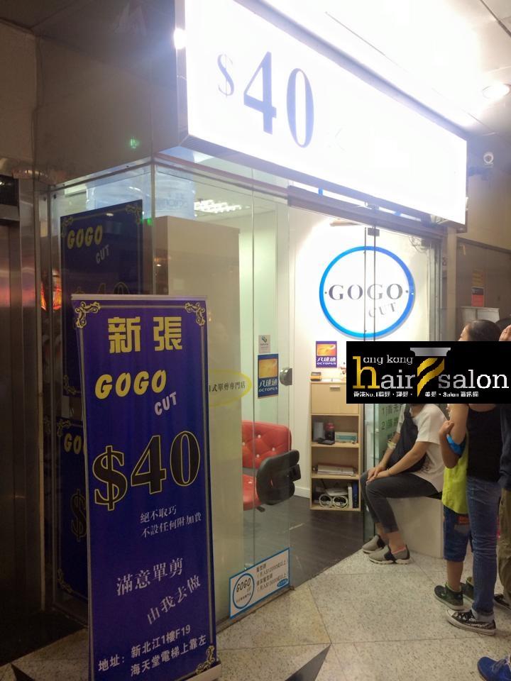 香港髮型屋Salon、髮型師 : Coco Cut  @青年創業軍
