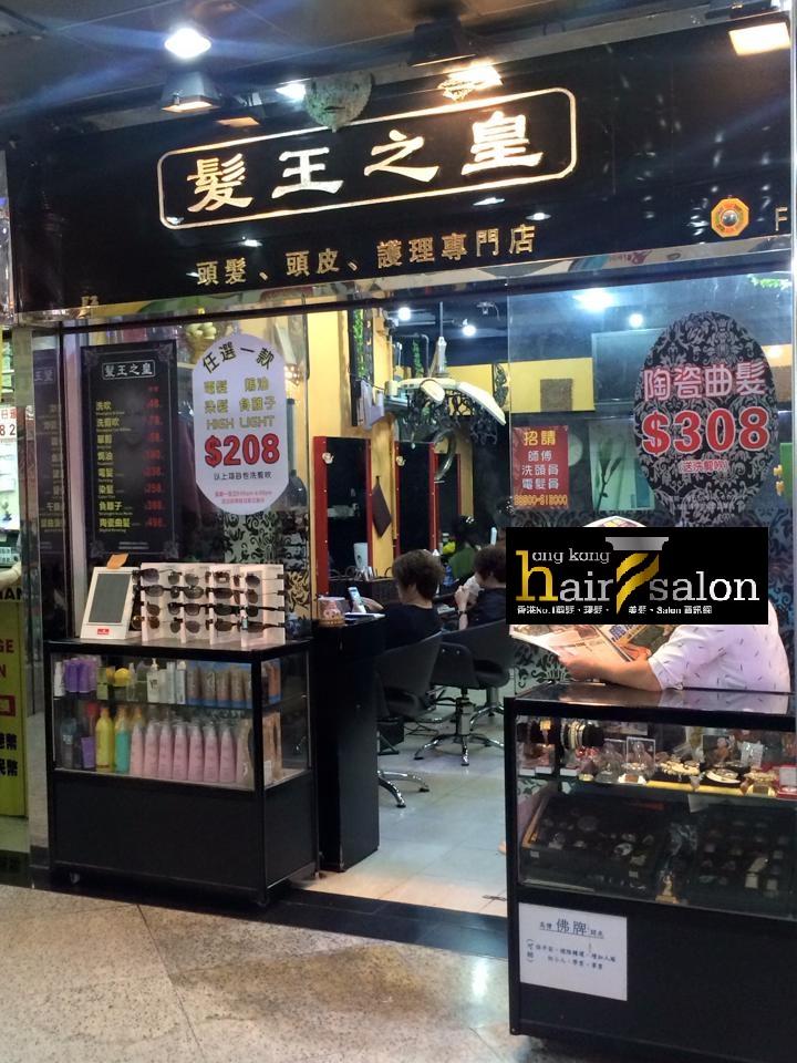 香港髮型屋Salon、髮型師 : 髮王之王 (頭髮、頭皮、護理專門店) @青年創業軍