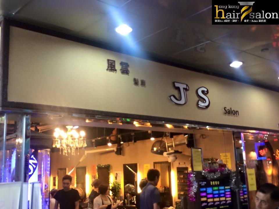 香港髮型屋Salon、髮型師 : J.S Salon 風雲髮廊 @青年創業軍