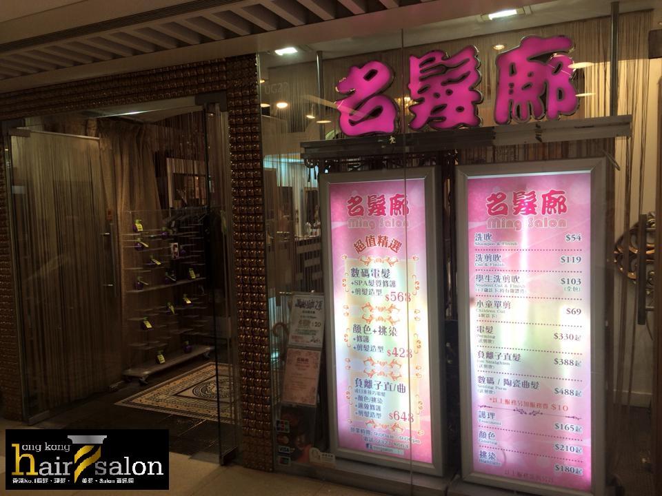 香港髮型屋Salon、髮型師 : 名髮廊 Ming Salon (黃大仙店) @青年創業軍
