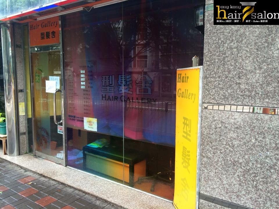 香港髮型屋Salon、髮型師 : 型髮舍  Hair Gallery Salon @青年創業軍