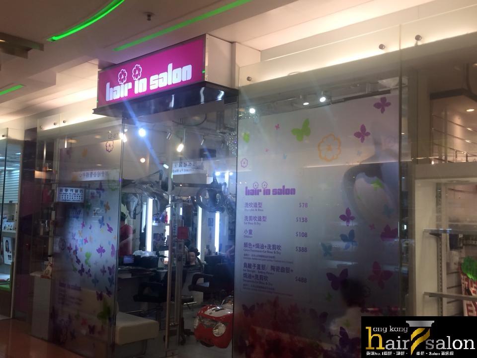 香港髮型屋Salon、髮型師 : Hair in Salon @青年創業軍