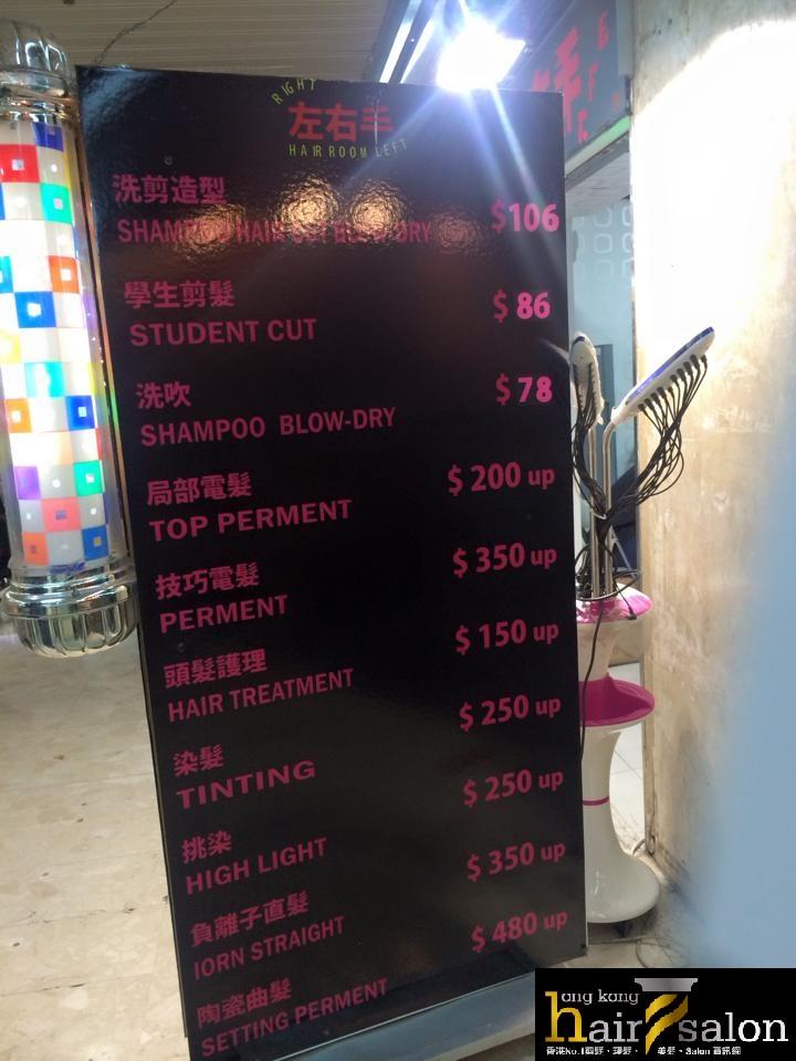 香港髮型屋Salon、髮型師 : Right Hair Room Left 左右手剪髮店 @青年創業軍