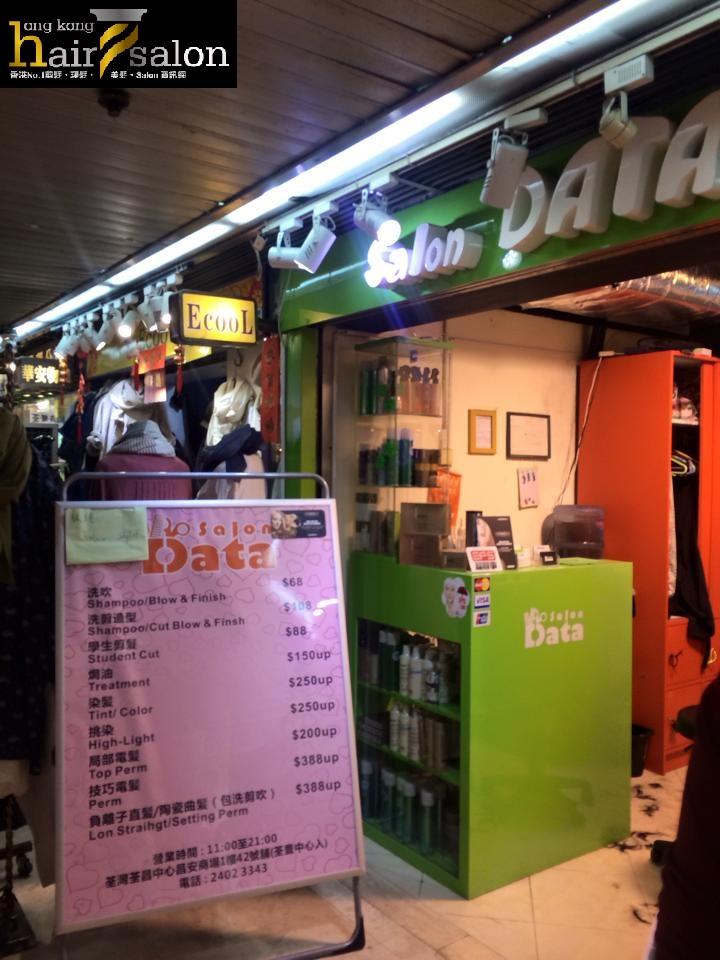 香港髮型屋Salon、髮型師 : Salon Data @青年創業軍