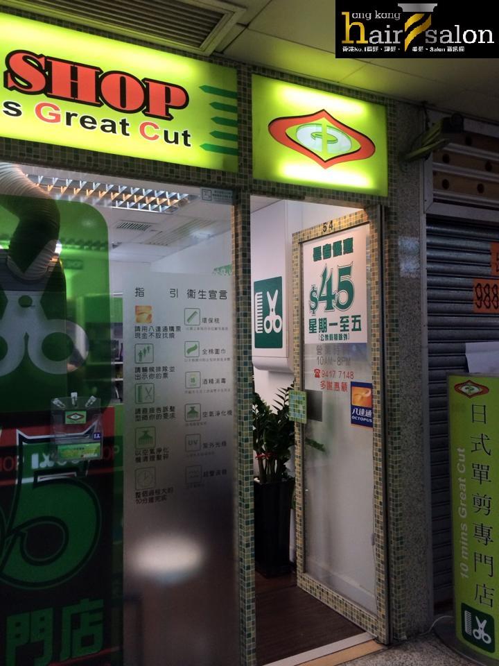 香港髮型屋Salon、髮型師 :  GC Shop 日式單剪 (園廣場) @青年創業軍
