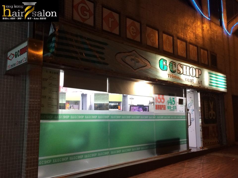 香港髮型屋Salon、髮型師 : GC Shop 日式單剪 (麗都花園) @青年創業軍