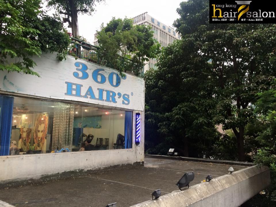 香港髮型屋Salon、髮型師 : 360 Hair's Salon @青年創業軍