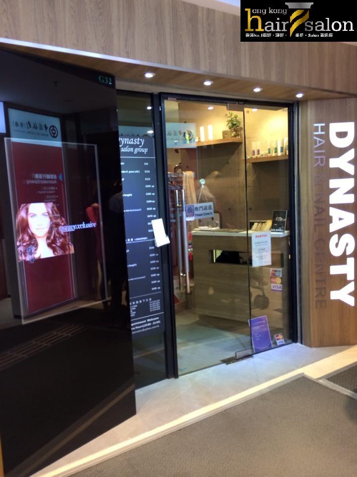 香港髮型屋Salon、髮型師 : 唐朝 Dynasty Hair Salon (荃灣綠楊坊店) @青年創業軍
