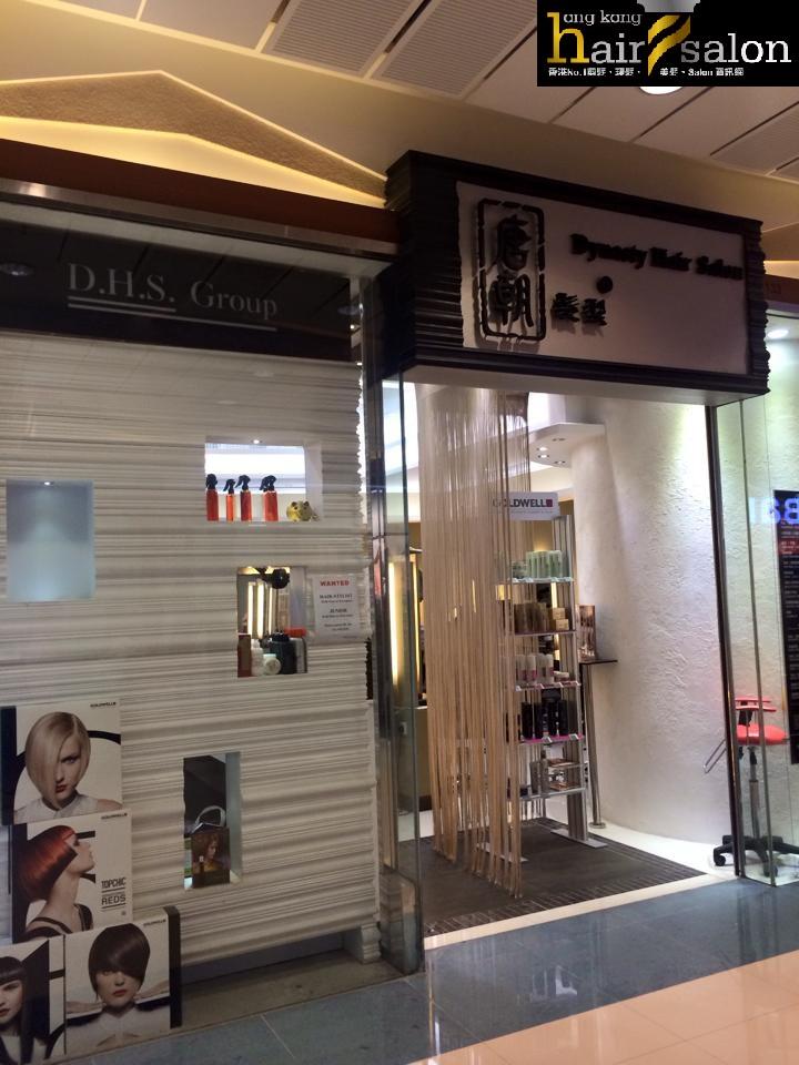 香港髮型屋Salon、髮型師 : 唐朝 Dynasty Hair Salon (坑口店) @青年創業軍