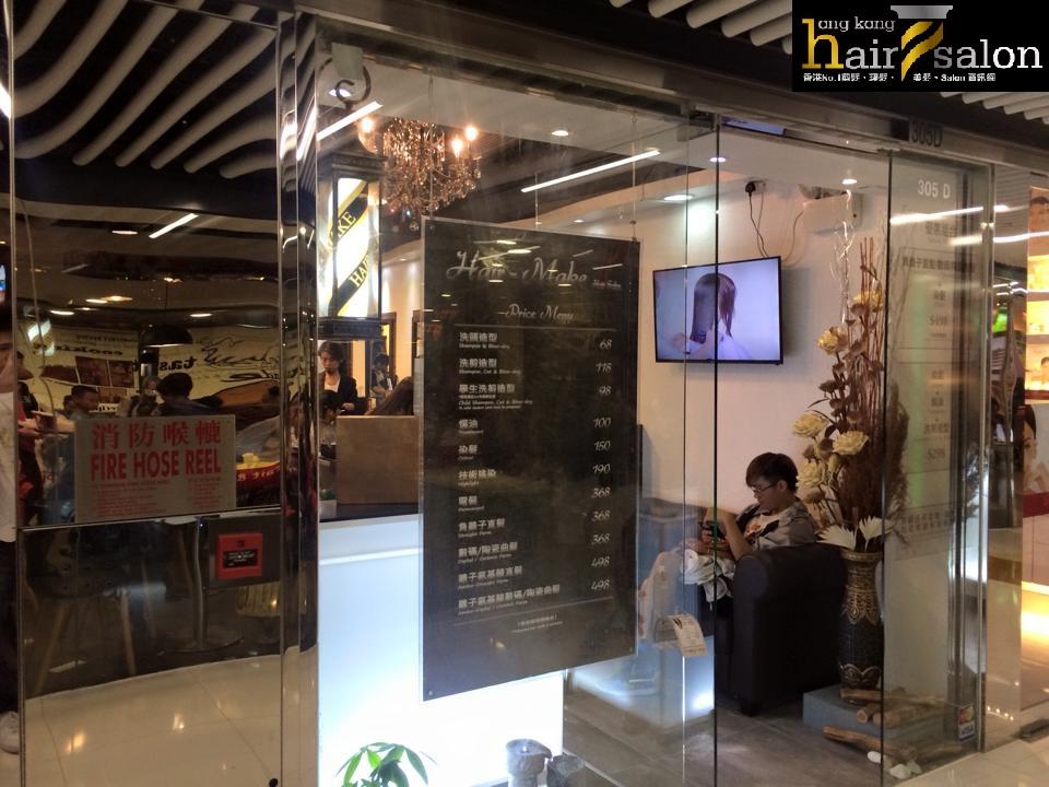 香港髮型屋Salon、髮型師 : Hair-Make Hair Salon @青年創業軍