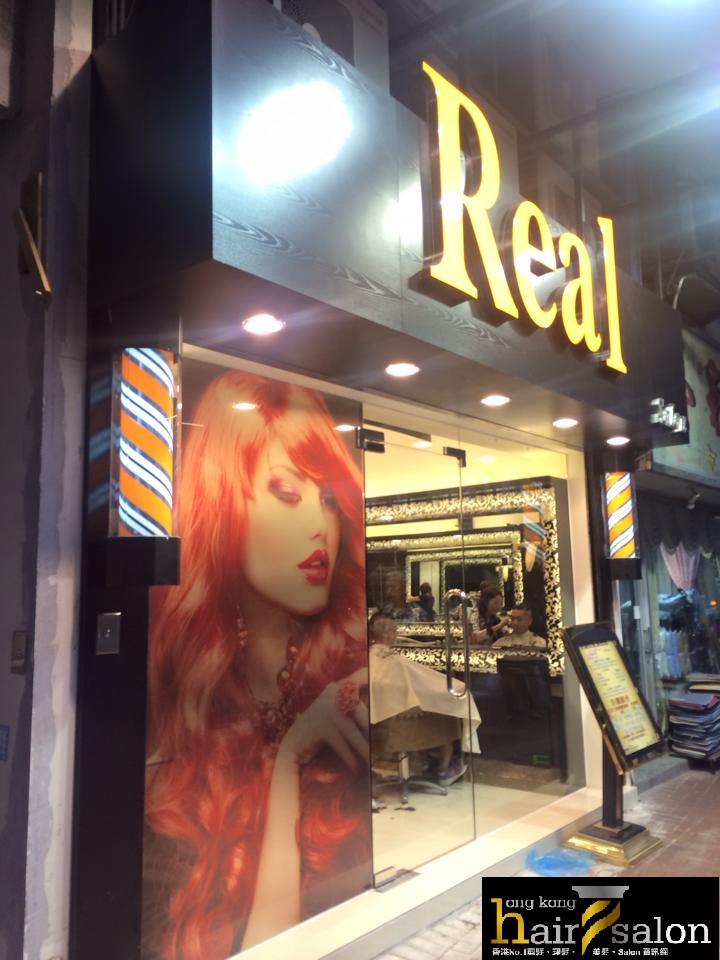 香港髮型屋Salon、髮型師 : Salon Real @青年創業軍