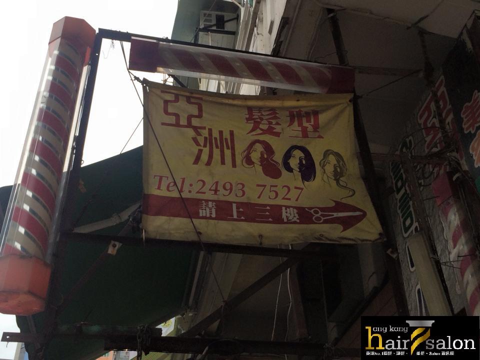 香港髮型屋Salon、髮型師 : 亞洲髮型屋 @青年創業軍