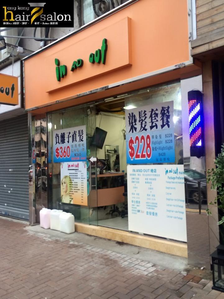 香港髮型屋Salon、髮型師 : In and Out Salon (總店) @青年創業軍