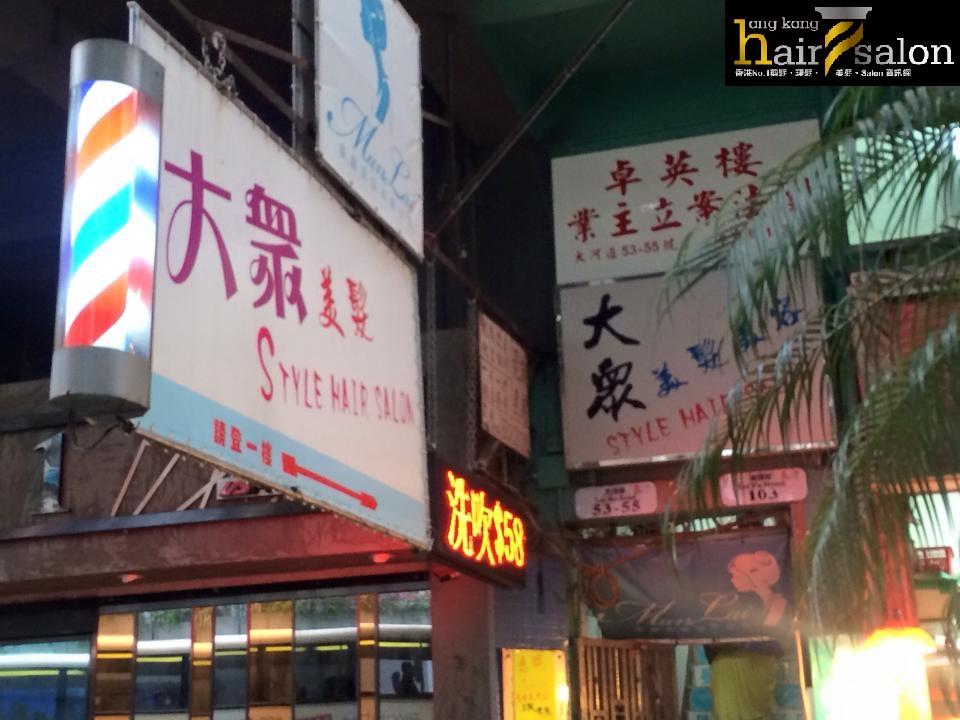 香港髮型屋Salon、髮型師 :  大眾美髮 Style Hair Salon  @青年創業軍