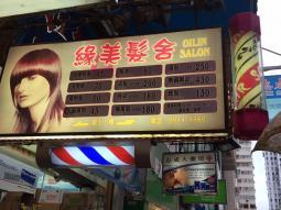 香港髮型屋Salon、髮型師 : 緣美髮舍 Oilin Salon @青年創業軍