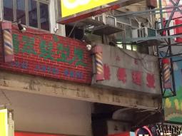 香港髮型屋Salon、髮型師 : 上海樂聲美髮 @青年創業軍