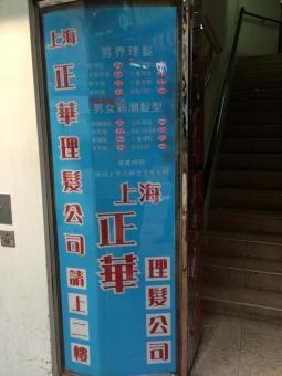 香港髮型屋Salon、髮型師 : 上海正華理髮店 @青年創業軍