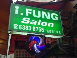 香港髮型屋Salon、髮型師 : i Fung Salon  @青年創業軍