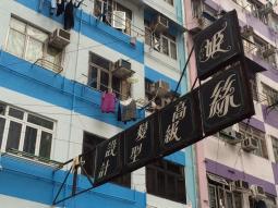 香港髮型屋Salon、髮型師 : 姬絲髮型設計 Style Men & Ladies Cut  @青年創業軍